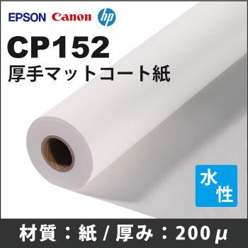CP152 厚手コート紙 (610mmX30mX2本入り)