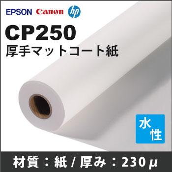 CP250 厚手マットコート紙 (914mmX45mX2本入)