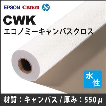 CWK エコノミーキャンバスクロス (914mmX18m)