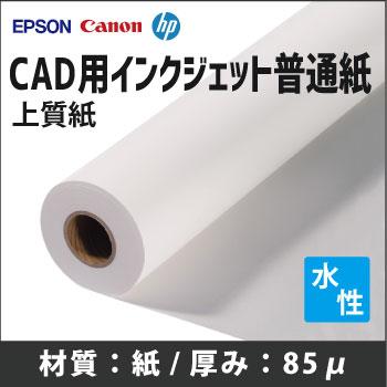 CAD用普通紙(上質紙) (297mm・420mm・594mm・610mm・841mm・914mm・1067mm・1118mmX50m) 2本入り