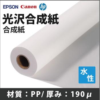 光沢合成紙 (610mmX30m)