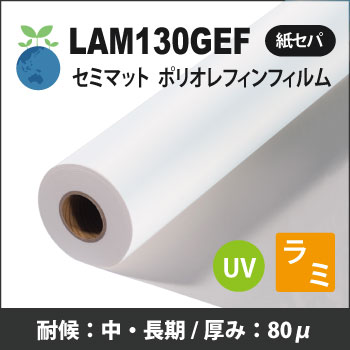 LAM130GEF セミマットポリオレフィンラミネートフィルム  (1370/1525mmX50m)