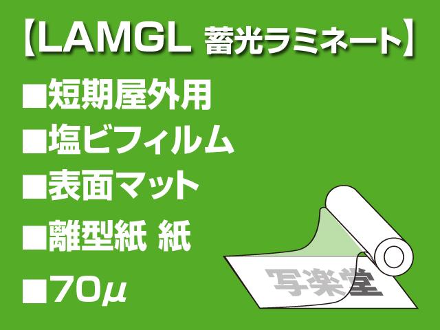 LAMGL 蓄光ラミネートフィルム(1370mm×25m)