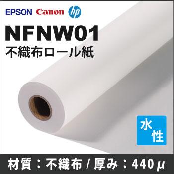 NFNW01 不織布インクジェットロール紙 (914mmX30m)