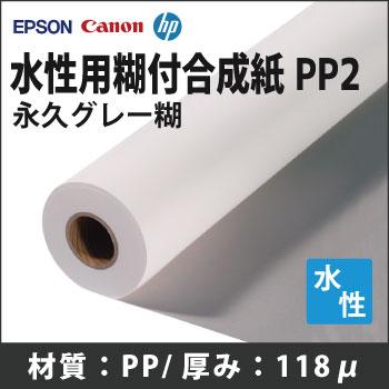 即納!水性EPSON/CANON/HP対応 水性用糊付合成紙_PP2 (1070mmX40m)