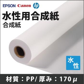 即納!水性EPSON/CANON/HP対応 水性用合成紙 (1118mmX30m)