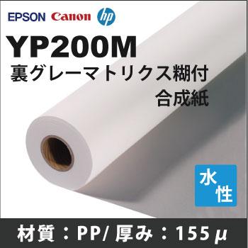 YP200M 裏グレーマトリクス糊付き合成紙 (1270mmX30m)