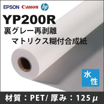 YP200R 裏グレー再剥離マトリクス糊付き合成紙 (1050mmX30m)