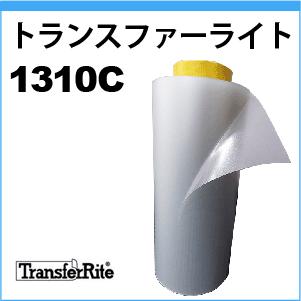 トランスファーライト1310C (610mm×91m) 2本入り