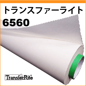 トランスファーライト6560 (500mm×100m) 2本入り
