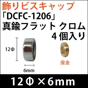 飾りビスキャップ 「DCFC-1206」真鍮フラット クロム 4個入り/セット