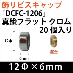 飾りビスキャップ 「DCFC-1206」真鍮フラット クロム 20個入り/セット