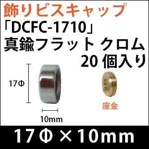 飾りビスキャップ 「DCFC-1710」真鍮フラット クロム 20個入り/セット
