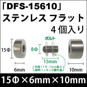 飾りビス 「DFS-15610」ステンレス フラット 4個入り/セット