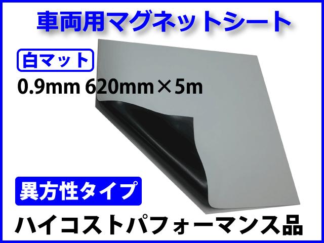 異方性 白マット 車両用マグネットシート (0.9t×620mm×5m)