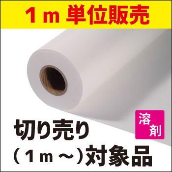 溶剤用糊付エコクロス 切り売り (1370mmX1m~)