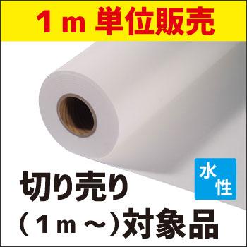 即納!水性EPSON/CANON/HP対応 水性用糊付合成紙_PP1 切り売り (610/914/1118mmX1m~)