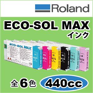 Roland純正ECO-SOL MAXインク 440cc 全6色