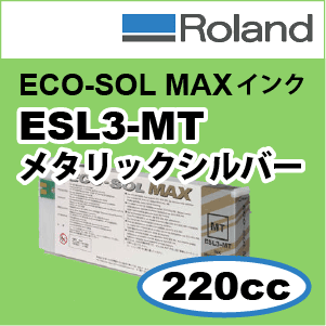 Roland純正ECO-SOL MAXインク 220cc メタリックシルバー
