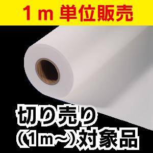 エコノミープリズム反射シート 短期用 切り売り (1240mmX1m~)