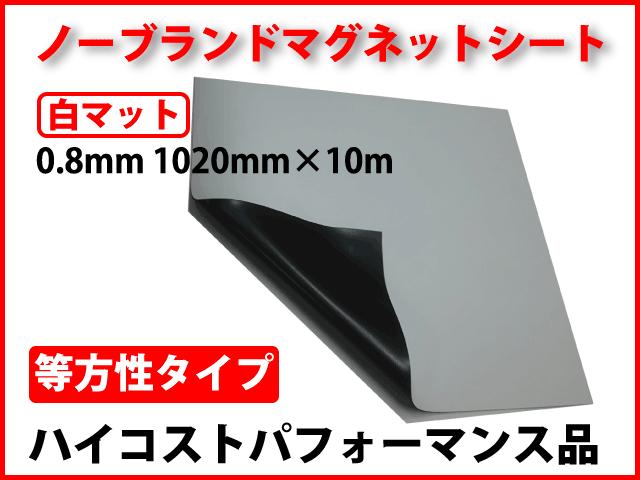 ノーブランドマグネットシート (0.8t×1020mm×10m)