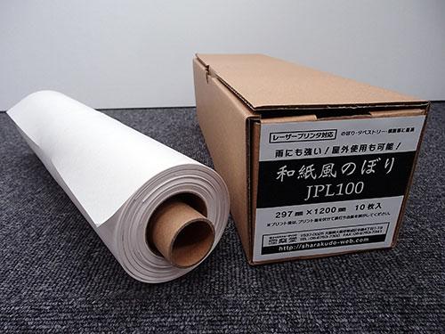 JPL100 和紙風のぼり (297mmX1200mm) 10枚入り