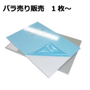 アルミ複合板 片面白艶有/片面サービスコート(3mm×1220mm×3000mm) バラ売り 1枚~