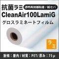 CleanAir100 LamiG 高透明 抗菌PETラミネート再剥離粘着 (1380mmX30m)