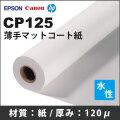 CP125 薄手マットコート紙 (1118mmX45m)