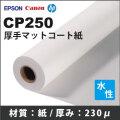 CP250 厚手マットコート紙 (1270mmX45mX2本入)