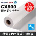 CX800 耐水ポリバナー (1270mmX30m) 3本まとめ買い特価