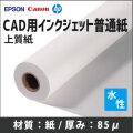 CAD用普通紙(上質紙) (297mm・420mm・594mm・610mm・841mm・914mm・1067mm・1118mmX50m) 6本入り