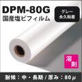 DPM-80G 国産中・長期塩ビ グレー強粘着 (1370mmX50m)