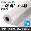 エコ不織布ロール紙 (1067mmX30m)