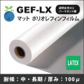 GEF-LX マット塩ビフリー/ポリオレフィンフィルム(Latex用) (1370mmX50m)