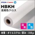 HBKH ハイブリッド高発色クロス (914mmX30m)