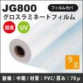 JG800 国産UVグロスラミネートフィルム(1380mm×50m)