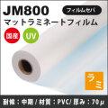 JM800 国産UVマットラミネートフィルム(1380mm×50m)