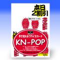 KN-POP (B5判 16分割 30枚入り)