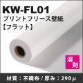 プリントフリース壁紙 フラット-KW-FL01 (1067mmX50m)