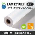 LAM121GEF マットポリオレフィンラミネートフィルム  (1370/1525mmX50m)