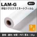 LAM-G