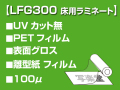 LFG300 グロスラミネートフィルム(1270mm×30m)