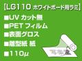 LG110 グロスラミネートフィルム(1220mm×30m)
