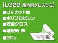 LG20 グロスラミネートフィルム(1070mm×50m)