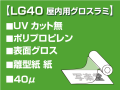 LG40非塩ビグロスラミネート