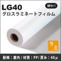 LG40 グロスラミネートフィルム(1070mm×50m)