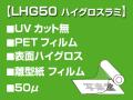 LHG50 グロスラミネートフィルム(1090mm×50m)