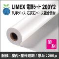 LIMEX IJ電飾シート200Y2 乳半・グロス(LJU169)  (溶剤用) (1270mmX30m)