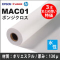 MAC01 ポンジクロス (1270mmX30m) 3本まとめ買い特価
